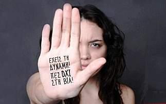 gynaika-via
